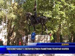 Увековечават с величествен паметник генерал Колев
