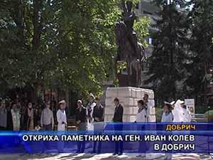 Откриха паметника на ген. Иван Колев в Добрич
