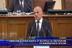Томислав Дончев избяга от въпроса за увеличение на минималната пенсия