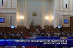 Парламентът обсъди данъчни облекчения за дарителите на храна