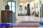 """Изложба """"Пловдив по пътя на модернизацията"""" е подредена в историческия музеи в града"""