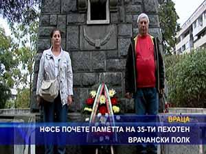 НФСБ почете паметта на 35-ти Врачански пехотен полк