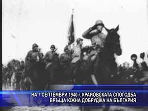 На 7 септември 1940 г. Крайовската спогодба връща Южна Добруджа на България
