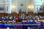 Държавата ще финансира граждански организации
