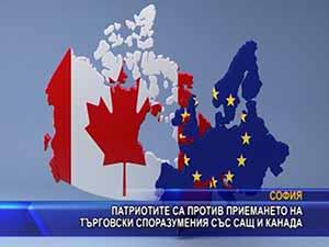Патриотите са против приемането на търговски споразумения със САЩ и Канада