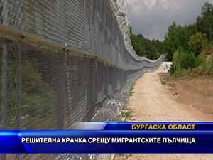 Решителна крачка срещу мигрантските пълчища