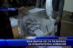 Във Варна не се разбраха за избирателна комисия