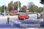 Лек автомобил блъсна мотор на основен булевард в Пловдив