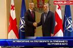 Активизиране на преговорите за приемането на Грузия в НАТО
