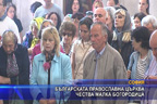 Българската православна църква чества Малка Богородица