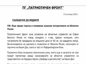 Искане за отстраняване на Веселин Пенев
