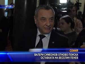 Валери Симеонов отново поиска оставката на Веселин Пенев
