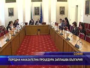 Поредна наказателна процедура заплашва България