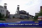 """Ръководството на мина """"Черно море"""" с 15 акта"""