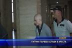 Патрик Първев остава в ареста