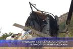Инцидент със селскостопански хеликоптер край Кърджали