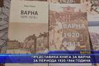 Представиха книга за Варна за периода 1920-1944 година