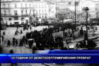 72 години от Деветосептемврийския преврат