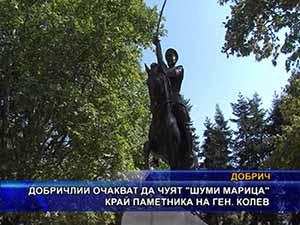 """Добричлии очакват да чуят """"Шуми Марица"""" край паметника на ген. Колев"""