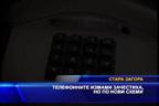 Телефонните измами зачестиха, но по нови схеми