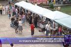 Традиционният фестивал на чушката и домата се проведе в селото