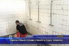 Родители и треньори отсрамват стопаните на стадион Черноморец