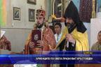 Арменците по света празнуват Кръстовден
