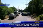 30 жертви на пътя във Варненско от началото на годината