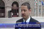 Волжките българи се опитват да възродят българските си корени