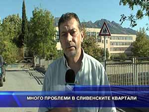 Много проблеми в Сливенските квартали
