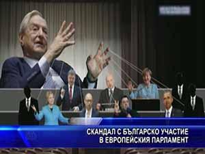 Скандал с българско участие в европейския парламент