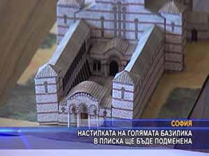 Настилката на голямата базилика в Плиска ще бъде подменена