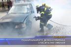 Пожарникарите демонстрираха спасителни умения