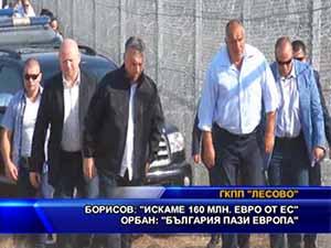 Борисов: Искаме 160 млн. евро от ЕС! Орбан: България пази Европа
