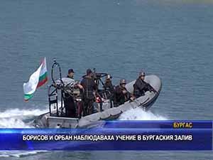 Борисов и Орбан наблюдаваха учение в Бургаския залив