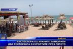 Инспектори по храните затворили два ресторанта в курортите през лятото