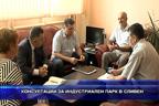 Консултации за индустриален парк в Сливен