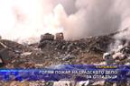 Голям пожар на градското депо за отпадъци