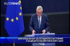 Жан-Клод Юнкер за сегашното състояние и бъдещето на Европейския съюз