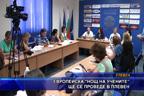 """Европейска """"Нощ на учените"""" ще се проведе в Плевен"""