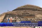 В най-древния град на Европа откриха кладенец на 64 века