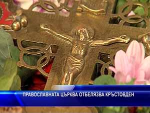 Православната църква отбелязва Кръстовден