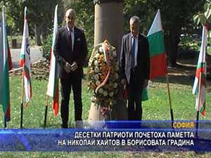 Десетки патриоти почетоха паметта на Николай Хайтов в Борисовата градина
