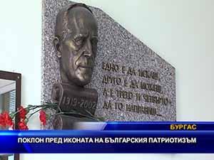 Поклон пред иконата на българския патриотизъм