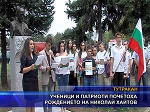 Ученици и патриоти почетоха рождението на Николай Хайтов