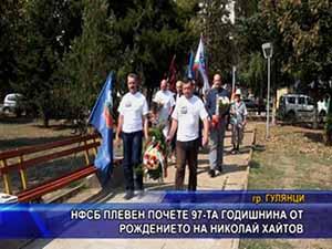 НФСБ Плевен почете 97-та годишнина от рождението на Николай Хайтов