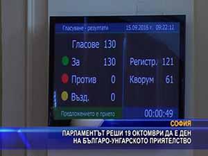 Парламентът реши 19 октомври да е ден на българо - унгарското приятелство