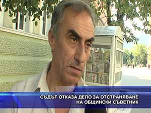 Съдът отказа дело за отстраняване на общински съветник