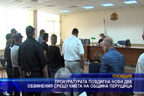 Прокуратурата повдигна нови две обвинения срещу кмета на община Перущица
