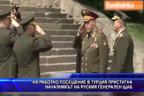 На работно посещение в Турция пристигна началникът на руския генерален щаб